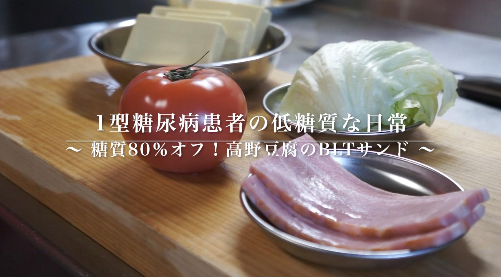 高野豆腐 低糖質 ロカボレシピ