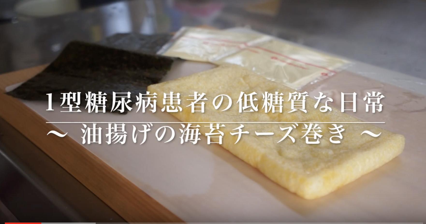 油揚げのチーズ海苔巻き