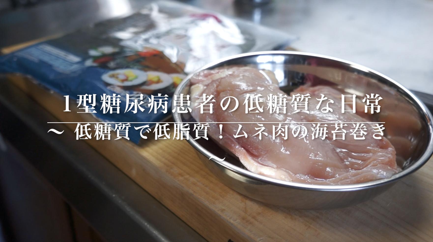 海苔巻き 鶏胸肉