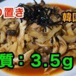【低糖質レシピ】「作り置き!ツナとキノコの韓国風」【動画(有)】