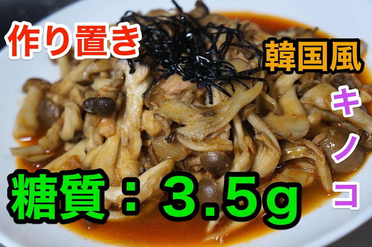 ツナとキノコの韓国風 作り置きレシピ