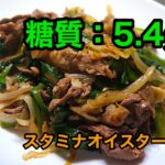【低糖質レシピ】「牛肉とニラのスタミナオイスター炒め」【動画(有)】