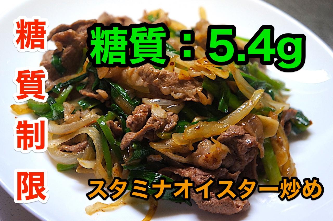 牛肉とニラのスタミナオイスター炒め