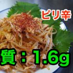 【低糖質レシピ】ピリ辛!最高!「ささみともやしのラーポン」【動画(有)】