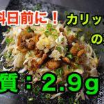 【低糖質レシピ】超節約!「ネギダレのカリカリ鶏皮もやし」【動画(有)】
