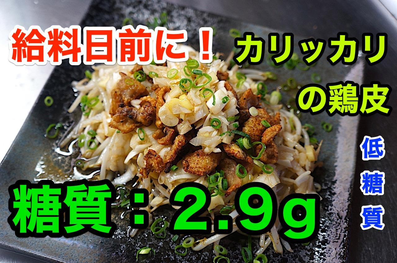低糖質 鶏皮 レシピ