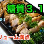【低糖質レシピ】後味さっぱり!「鳥もも肉と舞茸のポン酢うま煮」【動画(有)】