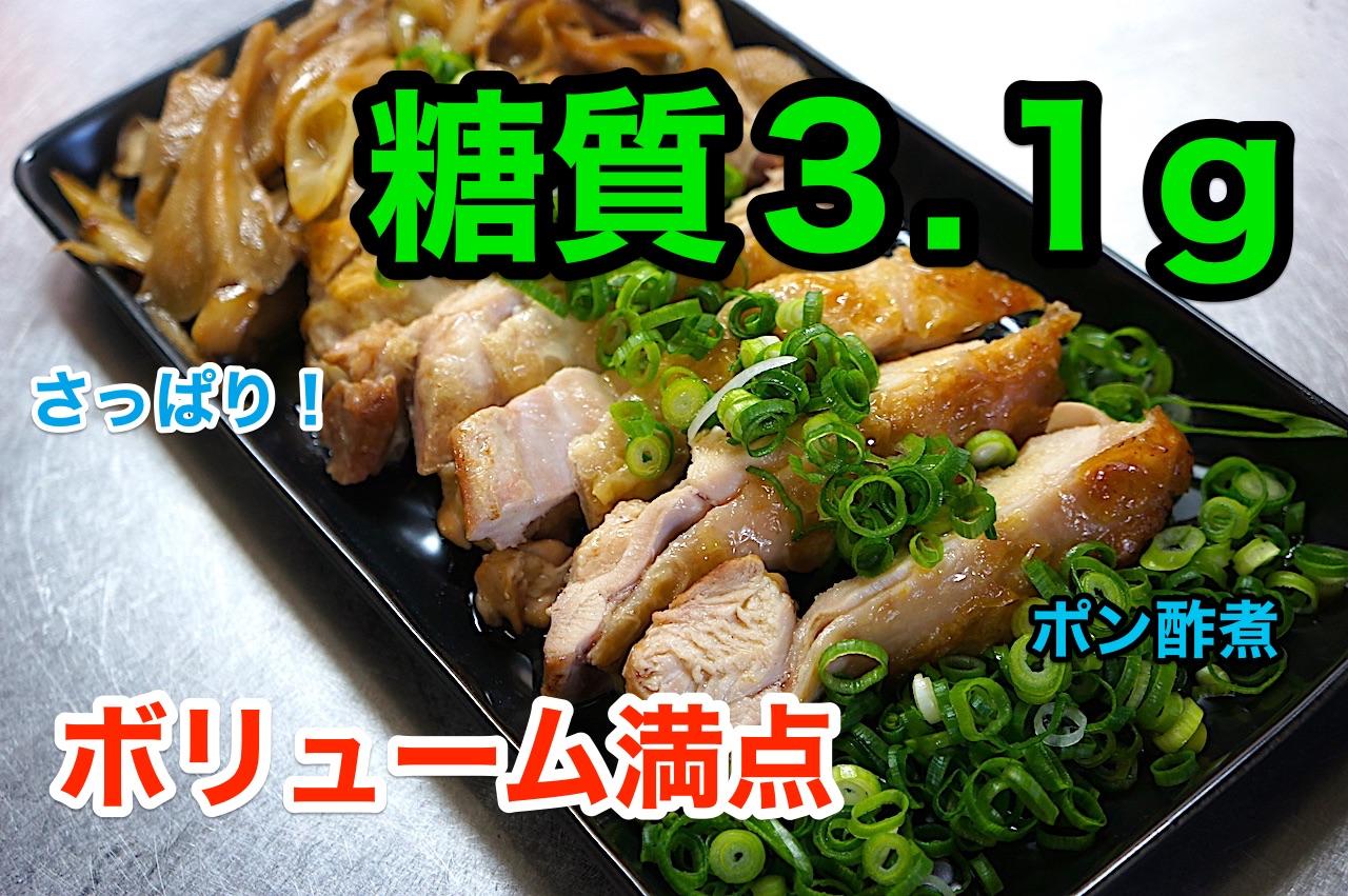 鶏モモ肉 ポン酢煮