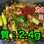 【低糖質レシピ】新感覚!?「きゅうりのカレーミンチ炒め」【動画(有)】