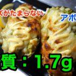 【ロカボレシピ】「アボカドとチーズのタマゴサラダ」【動画(有)】
