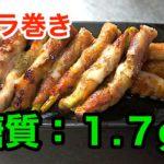 低糖質レシピ アスパラガスの豚バラ巻き