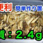 【簡単レシピ】作り置き小鉢!「3種のキノコ 〜 マリネ風 〜」【動画(有)】