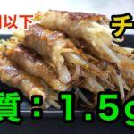 【低糖質レシピ】節約料理!「もやしのチーズ肉巻き」【動画(有)】