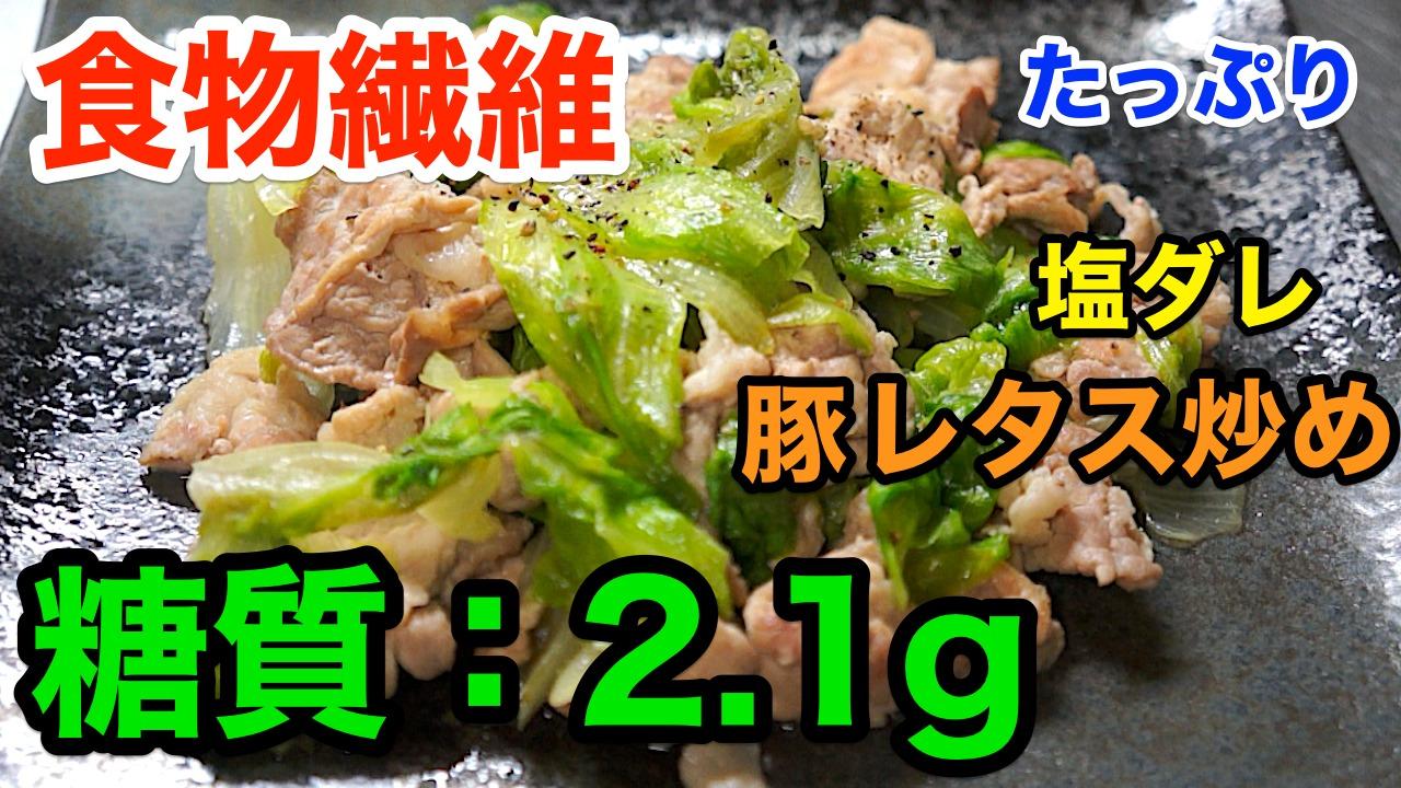 低糖質 ローカーボ レシピ 豚肉 レタス