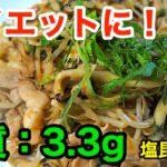 【ロカボレシピ】シソ香る!「豚バラともやしの塩昆布和え」【動画(有)】