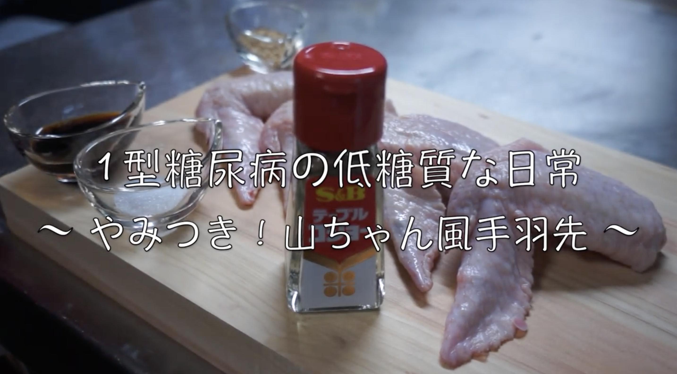 世界の山ちゃん 手羽先 レシピ