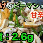 【低糖質レシピ】「厚揚げとピーマンの甘辛炒め」【動画(有)】
