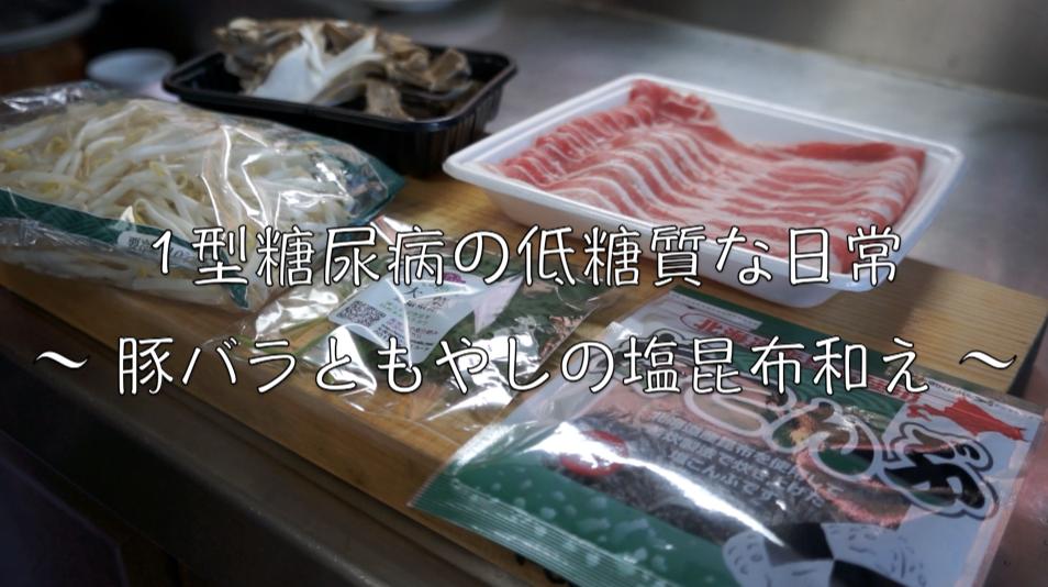 豚肉 低糖質 レシピ 和風