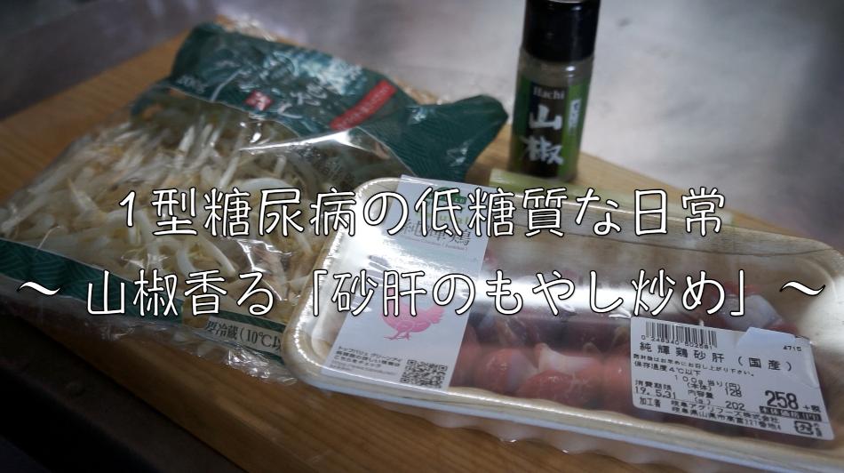 砂肝 レシピ 低糖質 ロカボ 節約