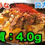 【ズボラレシピ】レンジでたった5分!「厚揚げの麻婆豆腐風」【動画(有)】