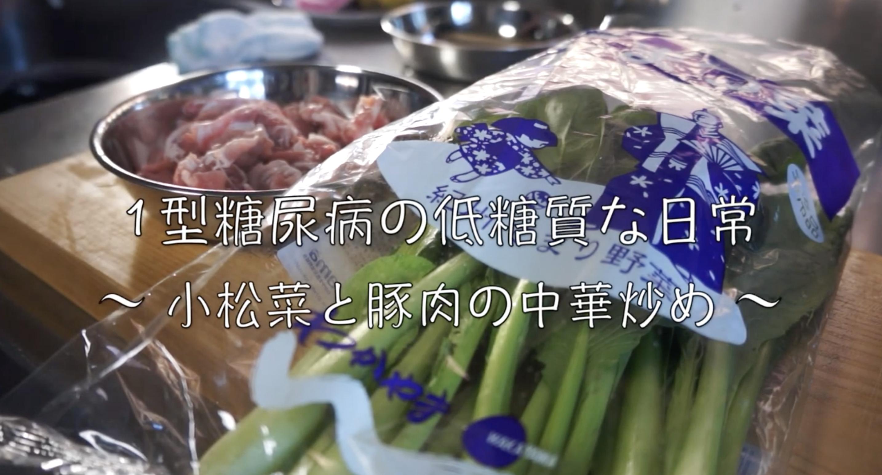 豚肉 小松菜 中華炒め レシピ