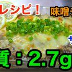 【低糖質レシピ】お酒がススム!「もやしのサバ味噌チーズ焼き」【動画(有)】
