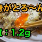 【ロカボレシピ】「舞茸とベーコンのエッグチーズ焼き」【動画(有)】