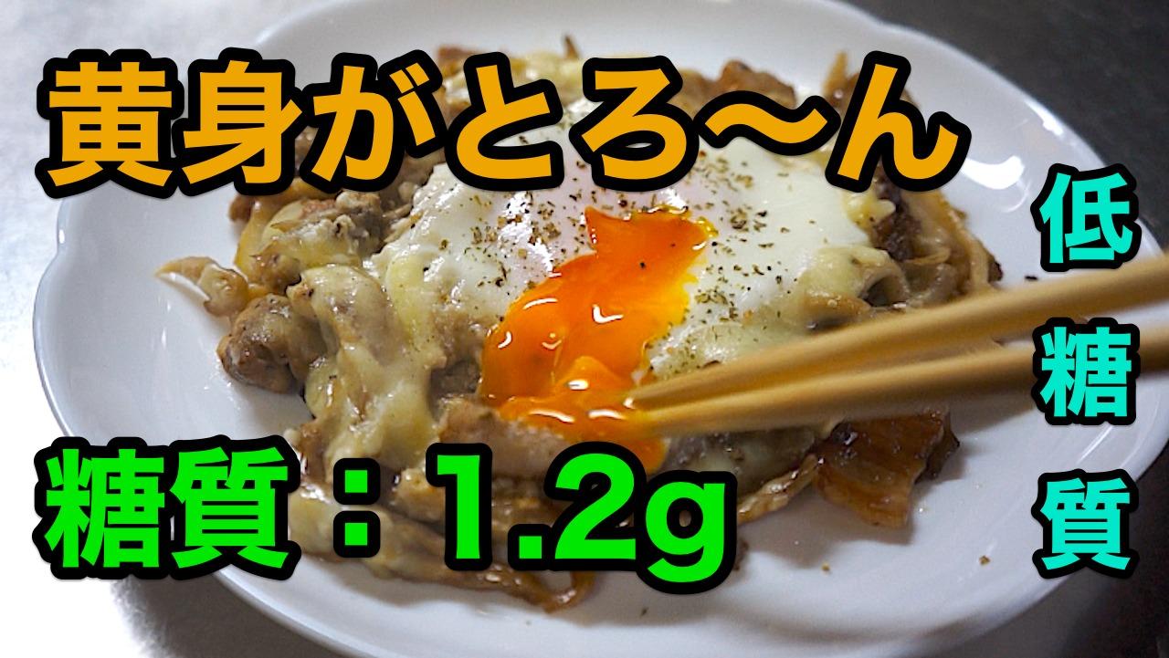 舞茸 ベーコン 低糖質 レシピ
