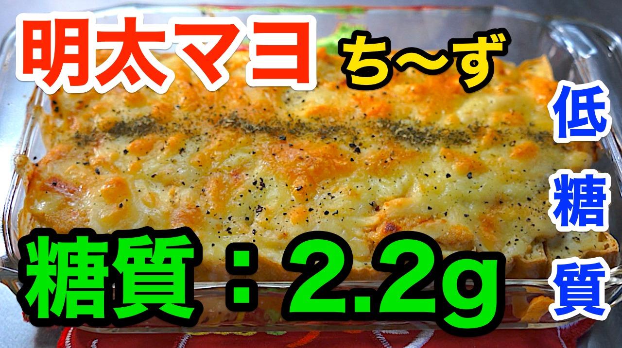 明太子 マヨネーズ レシピ 低糖質