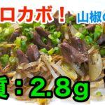【節約ロカボ】最高のコリコリ食感!「山椒香る!砂肝のもやし炒め」【動画(有)】