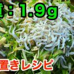【ロカボサラダ】さっぱり美味しい!「ササミと水菜のおつまみサラダ」【動画(有)】