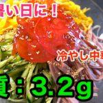 【低糖質レシピ】これからの暑い時期にぴったり!「もやしの冷やし中華風サラダ」【動画(有)】