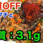 【韓国ロカボ料理】「糸こんにゃくで糖質OFFチャプチェ」【動画(有)】