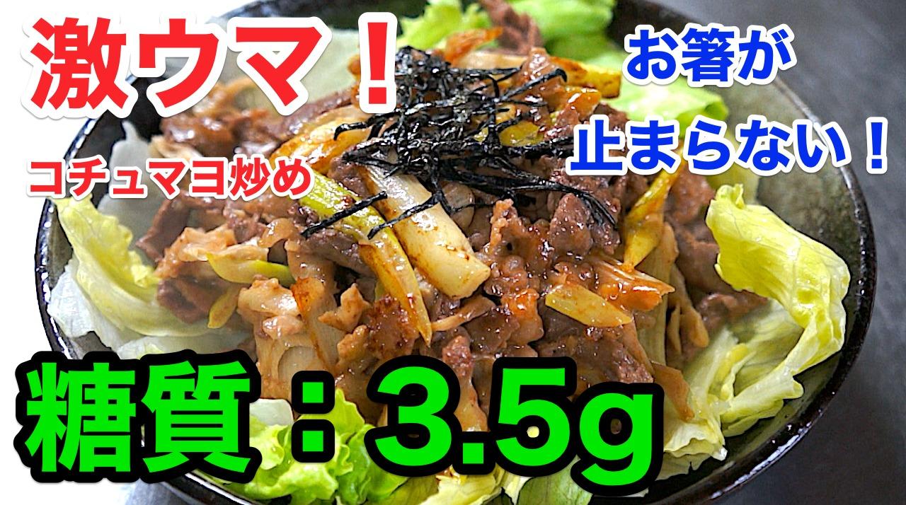 牛肉 低糖質 ロカボ レシピ