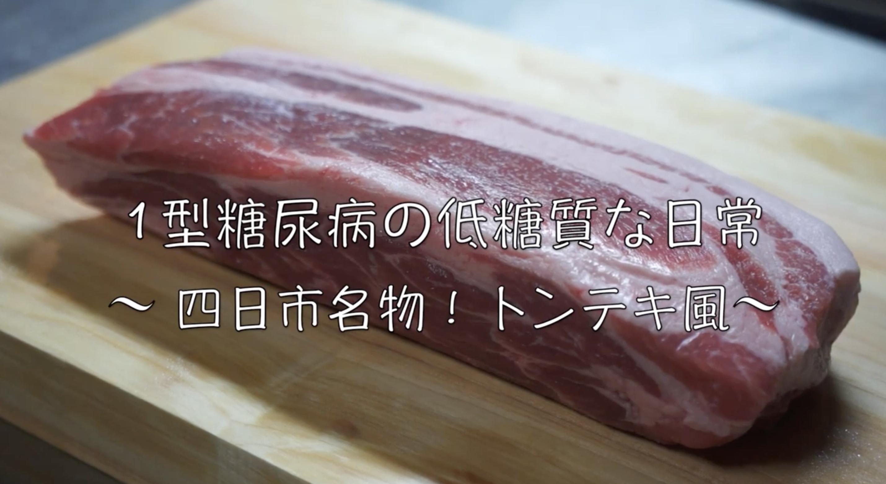 四日市名物 トンテキ レシピ