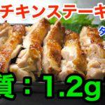タンパク質45g超え!?低糖質な「鳥モモ肉のワサビステーキ」【動画(有)】