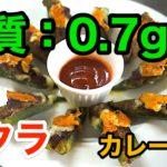 【ロカボ飯】ねばねば最高!「オクラのカレーミンチ詰め」【動画(有)】