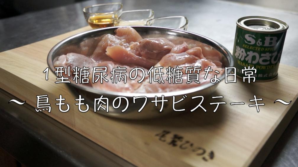 高タンパク 低糖質 鳥モモ肉 レシピ