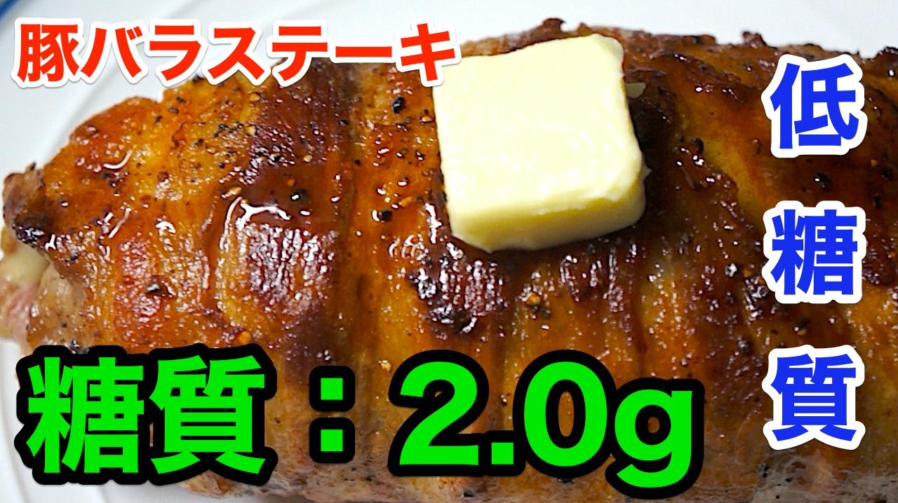 しめじ 豚バラ肉 レシピ 低糖質