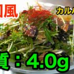 【簡単低糖質サラダ】鰹のタタキで「韓国風ロカボカルパッチョ」【動画(有)】