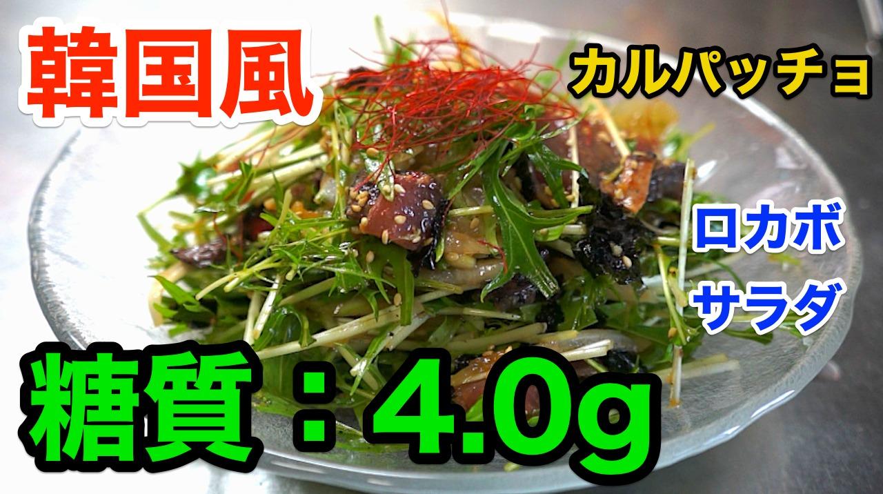 鰹のタタキ レシピ カルパッチョ 低糖質