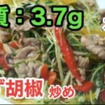 【ロカボレシピ】ちょっぴり大人味?「水菜と豚肉のゆず胡椒炒め」【動画(有)】