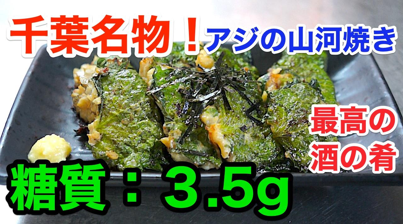 千葉県 名物 アジ さんが焼き レシピ