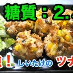 【糖質制限レシピ】ツナマヨは正義!「しいたけのツナマヨ焼き」【動画(有)】