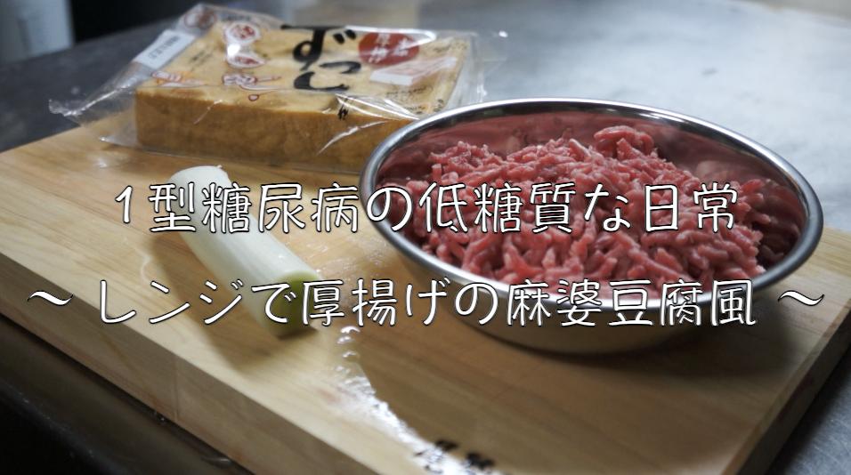 レンジ 麻婆豆腐 簡単 レシピ
