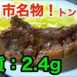 【四日市名物】糖尿病でもOK!「低糖質なトンテキ風」【動画(有)】