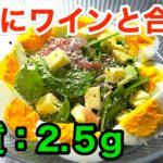 サラダ 低糖質 おしゃれ モッツァレラチーズ