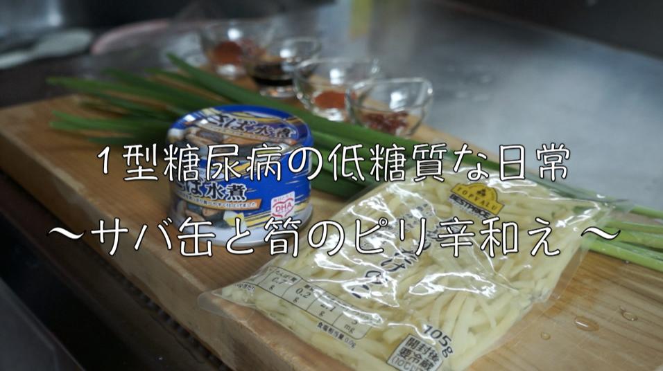 サバ缶 レシピ 簡単 低糖質