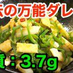 【ロカボ飯】さばき不要!「イカとピーマンの旨味噌炒め」【動画(有)】