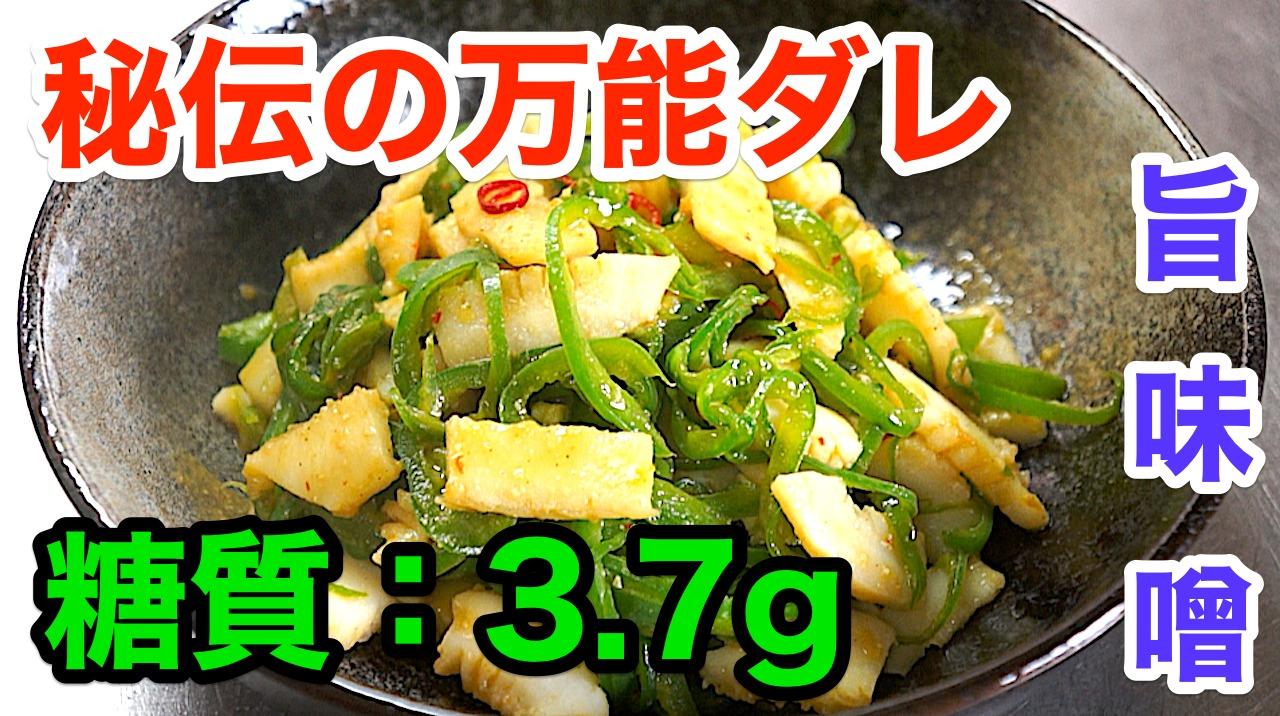 イカ ピーマン 味噌 レシピ 低糖質